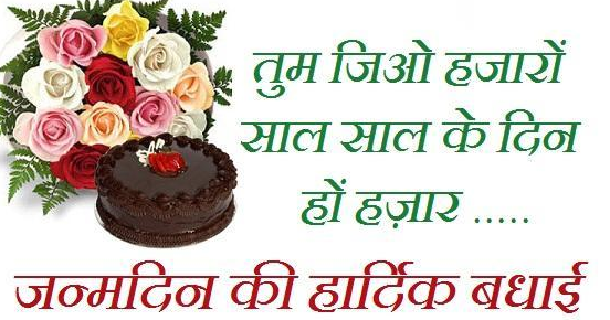 Happy Birthday SMS in hindi for friends and family